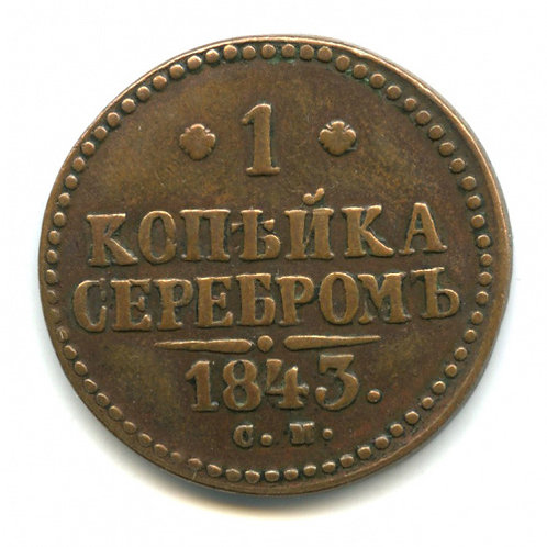 1 копейка серебром 1843 г., СМ, Николай I.
