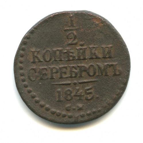 1/2 копейки серебром 1845 г., СМ, Николай I.