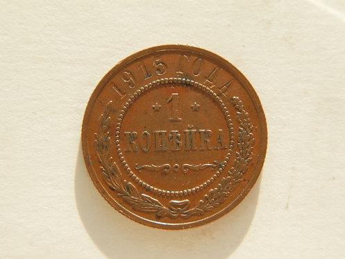 1 копейка 1915 г. Николай II