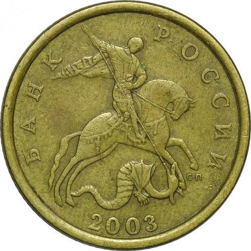 50 копеек 2003 г., с-п, РФ