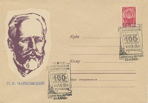 Конверт со спецгашением «100 лет Ленинградской консерватории», редкий, 1962 г., СССР.