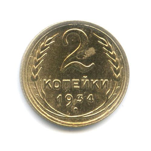 2 копейки 1934 г. СССР