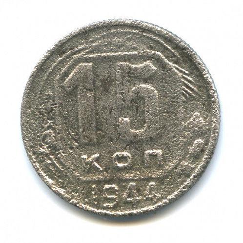 15 копеек 1944 г. СССР.