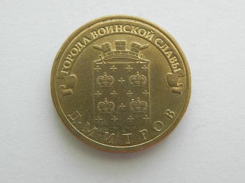"""10 рублей """"Дмитров"""" 2012 г."""