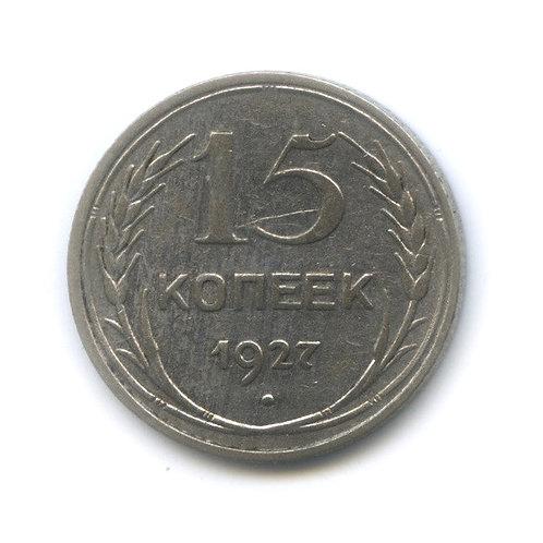 15 копеек 1927 г. СССР