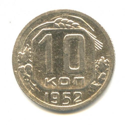 10 копеек 1952 г., СССР.