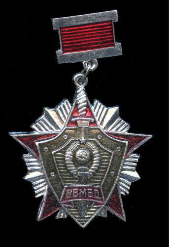 Знак «За отличие в службе ВВ МВД» СССР