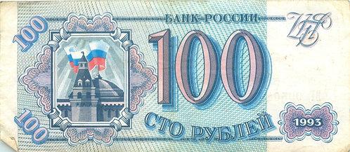 100 рублей 1993 г. РФ
