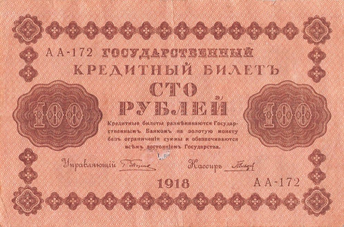 100 рублей 1918 г., Пятаков - Гальцов, РИ.
