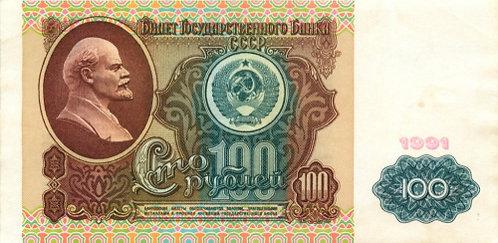 100 рублей — 1 выпуск (в/з «Ленин»), 1991 г. СССР, AU