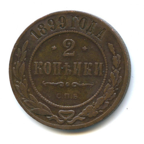 2 копейки 1899 г., СПБ, Николай II.