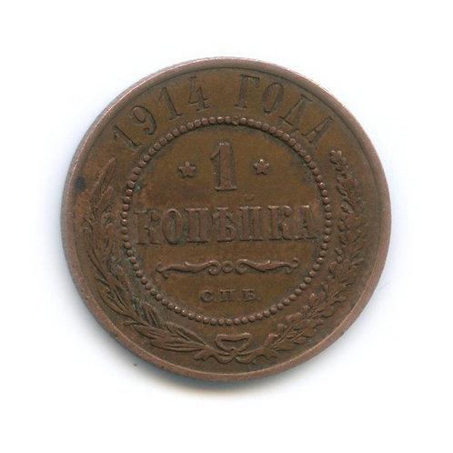 1 копейка 1914 г. спб, Николай II