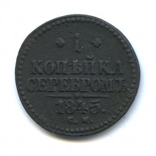 1 копейка серебром 1845 г., СМ, Николай I