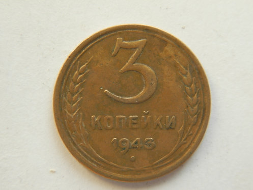 3 копейки 1943 г. СССР