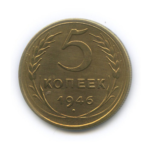 5 копеек 1946 г. СССР.