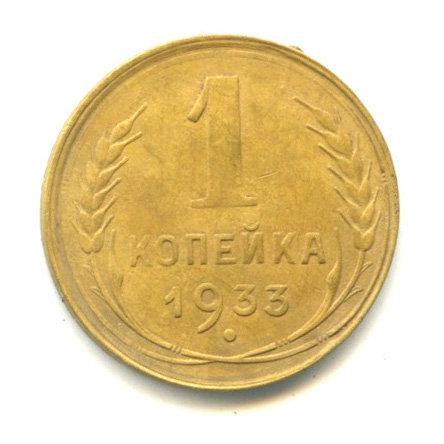 1 копейка 1933 г., СССР.