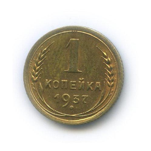 1 копейка 1937 г. СССР