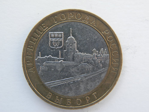 10 руб. Выборг, ММД, 2009 г.