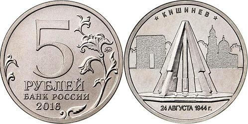 5 руб. г. Кишинёв, 2016 г., ММД, РФ