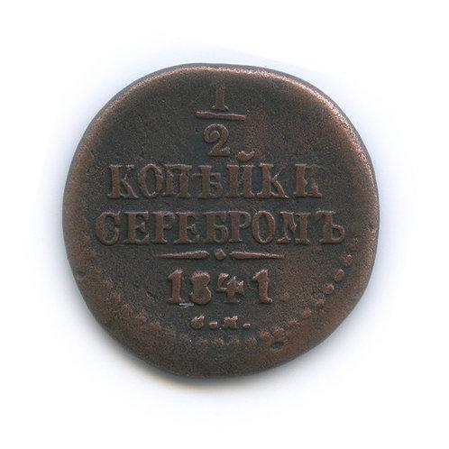 1/2 копейки серебром 1841 г., СМ, Николай I