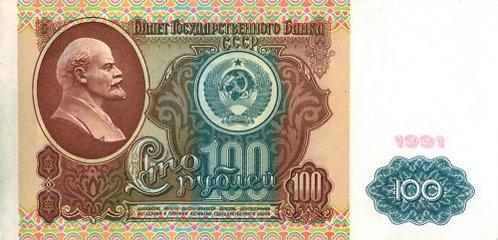 100 рублей 1991 г., 1 выпуск, СССР