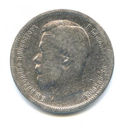 "50 копеек 1895 г.,"" АГ "",  Николай II."