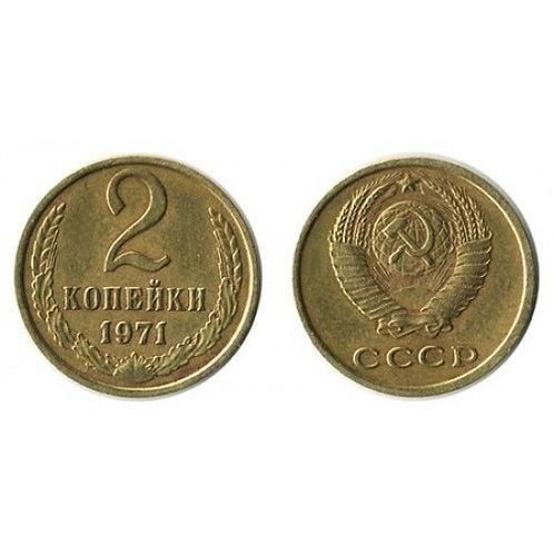 2 копейки 1971 г. СССР