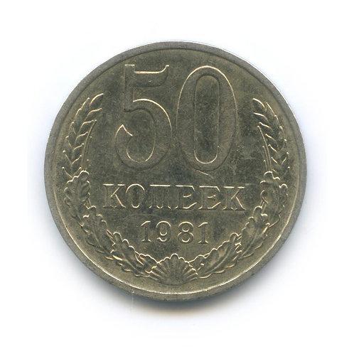 50 копеек 1981 г.,СССР