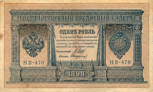 1 рубль 1898 г., Шипов-Стариков