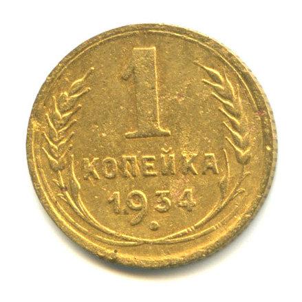 1 копейка 1934 г., СССР