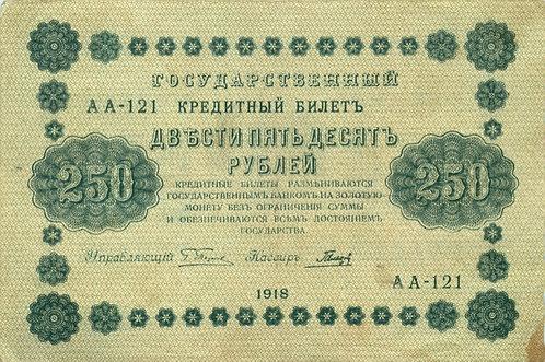 250 рублей 1918 г. Пятаков-Гальцов