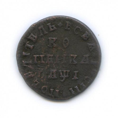 1 копейка 1710 г., МД, Пётр I
