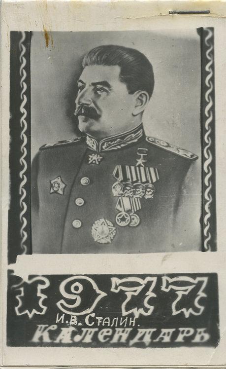 Календарь «И.В. Сталин» СССР, 1977 г.