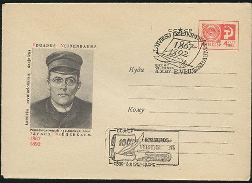Конверт СГ «100 лет со д/р Э. Вейденбаумса», 1967 г., СССР