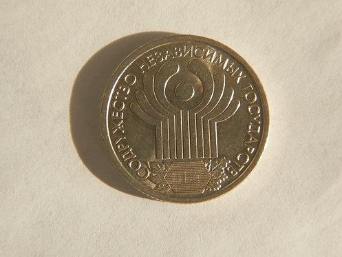 1 рубль СНГ