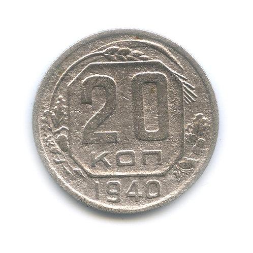 20 копеек 1940 г., СССР