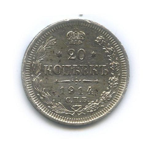 20 копеек 1914 г., СПБ ВС