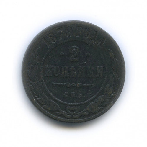 2 копейки 1879 г., спб, Александр II