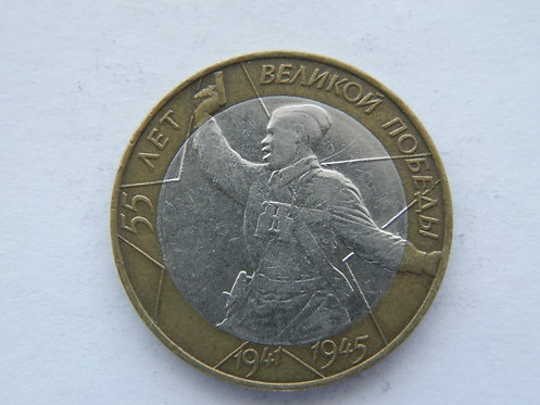 10 руб. 55 лет победы, СПМД, 2000 г.