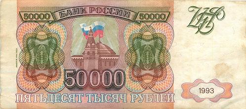50 000 рублей 1993 г. (выпуск 1994 г.), РФ