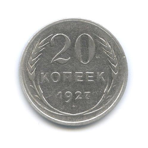 20 копеек 1927 г. СССР