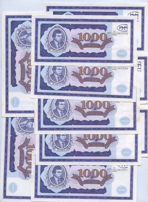 1000 билетов МММ, серия СП 15/1000