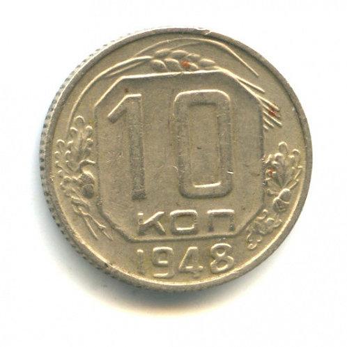 10 копеек 1948 г., СССР.