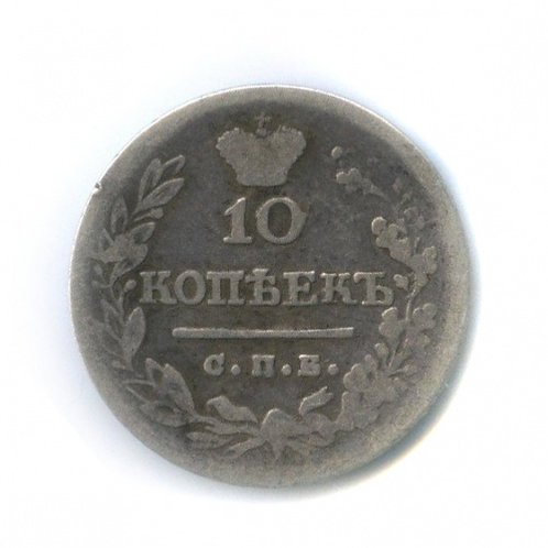 10 копеек 1823 г. спб пд, Александр I