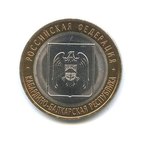 10 руб. Кабардино-Балкарская респ. СПМД, 2008 г.
