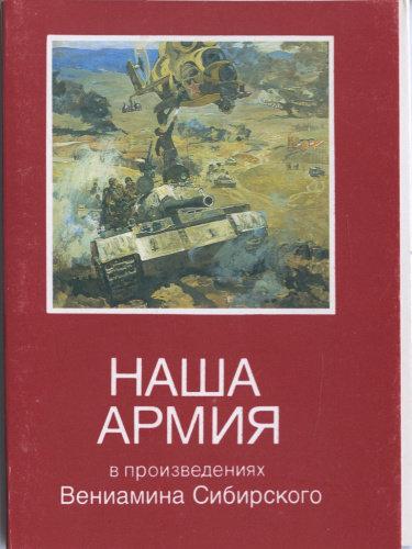 Набор открыток «Наша армия», 1988 г., СССР.