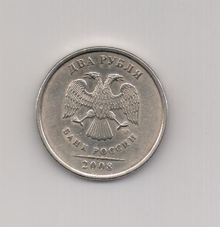 2 рубля 2008 г, СПМД, РФ