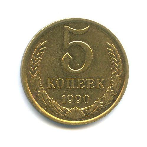 5 копеек 1990 г. СССР