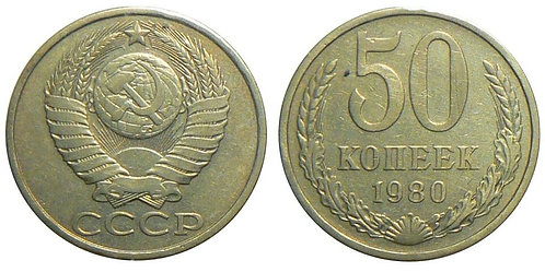 50 копеек 1980 г. СССР