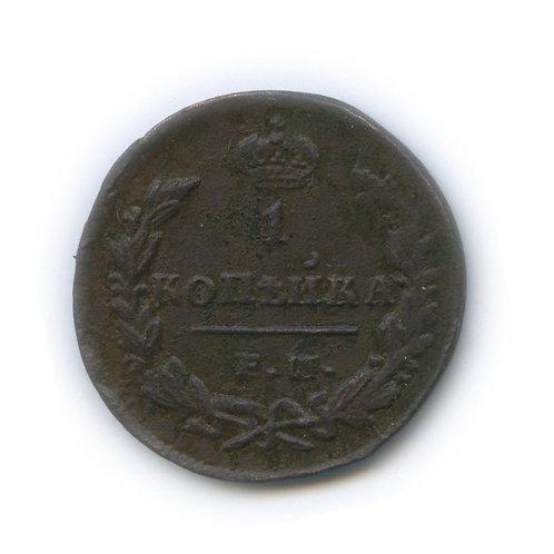 1 копейка 1829 г. ем ик, Николай I